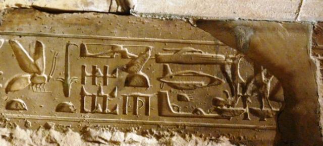 geroglifici strani nel tempio di Sethi I.jpg